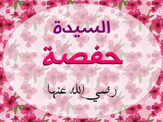السيدة حفصة بنت عمر بن الخطاب(رضي الله عنها)