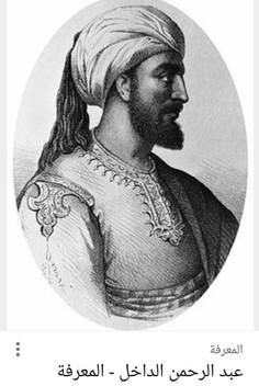 أهم ١٠ قادة عظماء وفتوحاتهم الاسلاميه في التاريخ