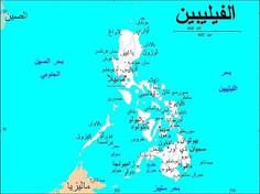 المورو (مسلمي الفلبين)