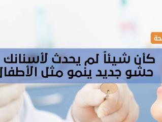 العلاج بالخلايا الجذعية...
