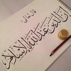 ان الدين عند الله الاسلام