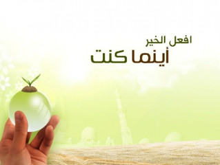 من يفعل الخير لا يعدم جوازيه ... لا يذهب العرف بين الله والناس