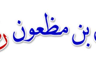 الصحابي الجليل عثمان بن مظعون