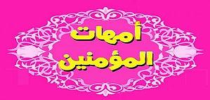 زوجات_النبي_بالترتيب.jpg