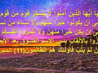﴿ولا نساء من نساء عسى أن يكن خيرا منهن﴾..