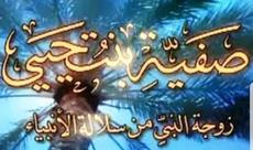 صفيه بنت حيي رضي الله عنها