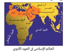 التاريخ الجغرافي الإسلامي على الخريطه