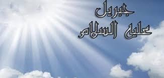 سيدنا جبريل عليه السلام ملك أم روح؟!