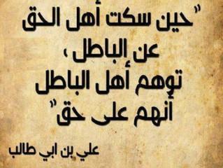 الحقُّ منصور...