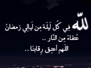 عتقاء رمضان