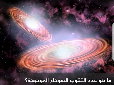 كم عدد ثقوب سوداء في قلب مجرة درب التبانة؟؟؟؟