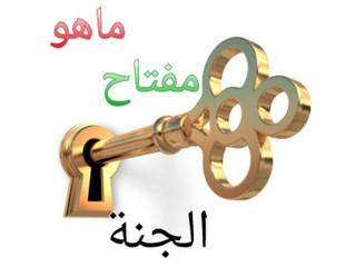 مفتاح الجنة