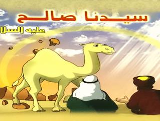 معجزه النبي صالح عليه السلام