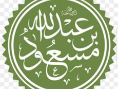 عبد الله ابن مسعود رضي الله عنه..