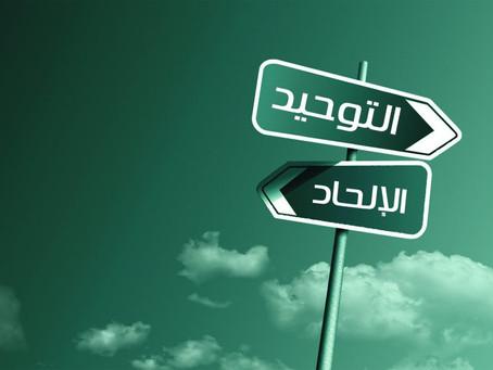 كيف ظهر الإلحاد في المجتمعات العربية قديماً وحديثاً؟