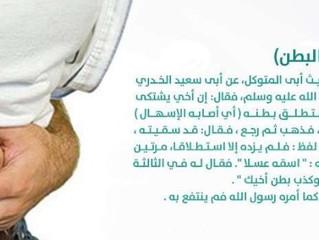 علاج استطلاق البطن