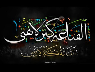 الطمع ضرر وما نفع !!!والقناعة كنز لا يفني !!!