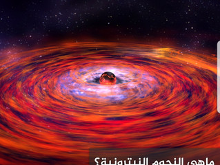 كيفية تكون النجوم النيوترونية...؟؟؟