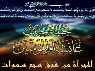 عائِشة بنت أبي بكر التيميَّة القُرَشِيّة..