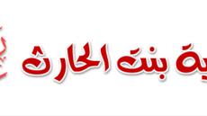 جويرية بنت الحارث (رضي الله عنها)