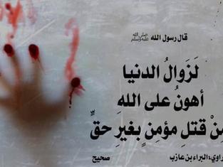 القتل والاعتداء..