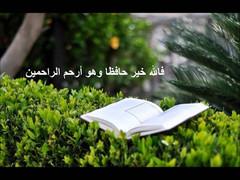 الله خير حافظا وهو ارحم الراحمين