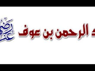 عبد الرحمن بن عوف رضي الله عنه