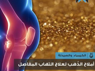 أملاح الذهب... لعلاج المفاصل.