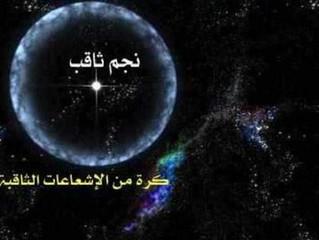 العلاقة بين النجم الثاقب.. والنجوم الراديوية..