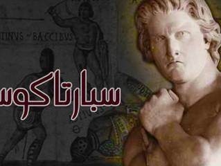 سبارتكوس محرر العبيد