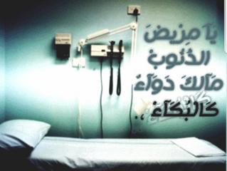 العلاج بالبكاء من خشية الله تعالى..
