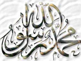 قصة سيدنا محمد عليه الصلاة والسلام