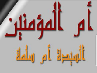 ام سلمة رضي الله عنها..