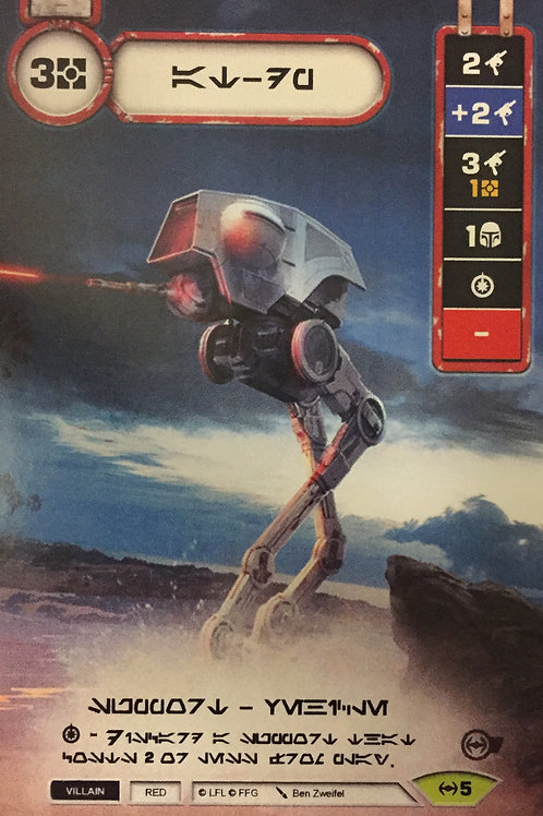 AT-DP - EaW Prerelease Promo