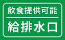 設備アイコン_給排水口.png
