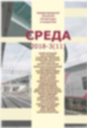 обложка СРЕДА 11.jpg