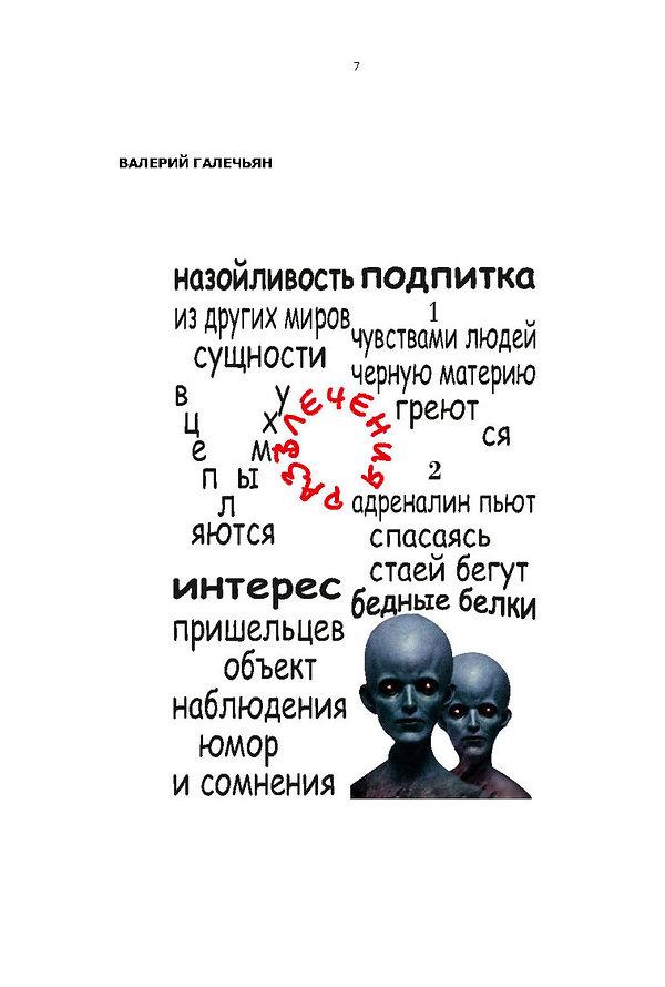 Среда 13 14 07 19 _Страница_07.jpg