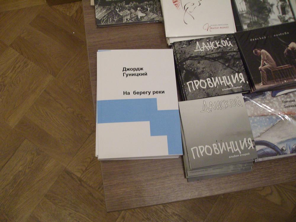 Сборник стихотворений  Джорджа Гуницкого вышел в книжной серии альманаха СРЕДА летом 2017 г.