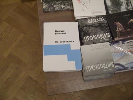 Книга стихотворений Джорджа Гуницкого в Башмет Центре на фестивале Луф парад 5