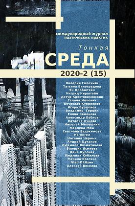 СРЕДА 15  .png