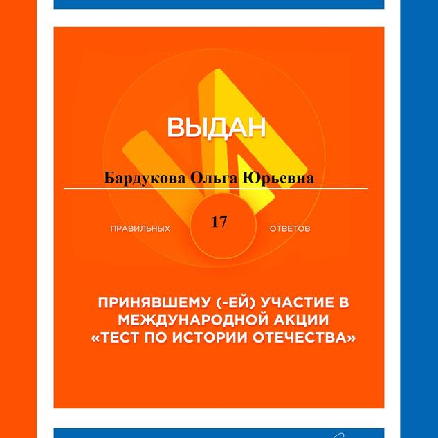 Бардукова.jpg