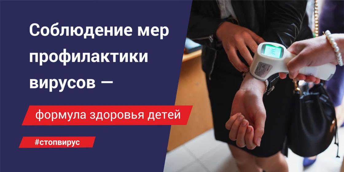 листовка по соблюдению мер профилактики.