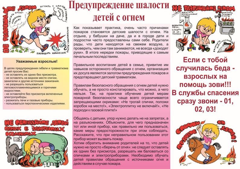 plakat_preduprezhdenii_shalosti_detej_s_