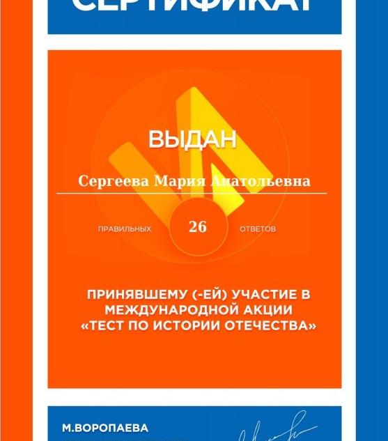 Сергеева.jpg