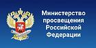 Минпросвещения России.png