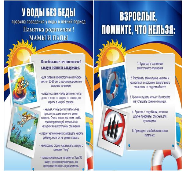bezopasnost_na_vode_roditeli.PNG
