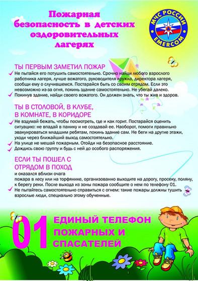 pamyatka-ozdorovitel-nye-lagerya.jpg