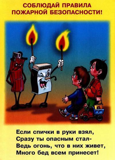 pamjatka_sobljudaj_pravila_pb.jpg