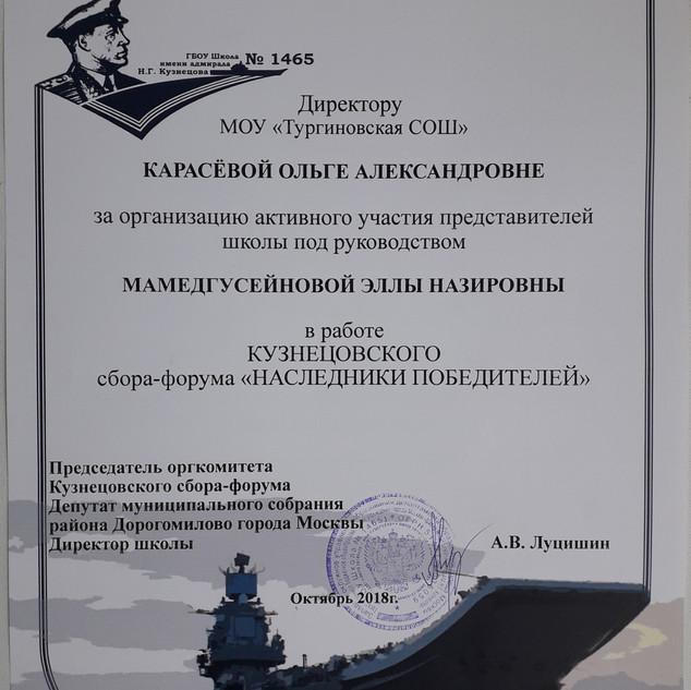 О.А. Школа Кузнецова.jpg