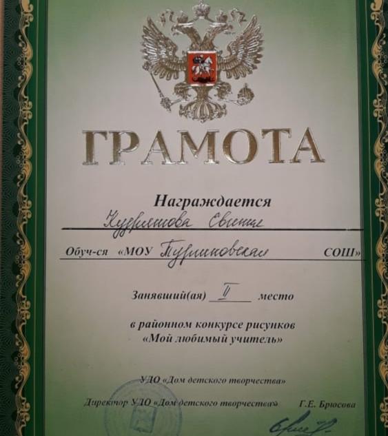 Кудряшова.jpg